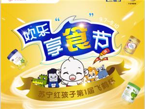 苏宁红孩子欢乐享食节在线进行ing