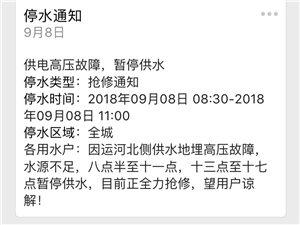 澳门威尼斯人游戏网站停水通知(2018.9.8)