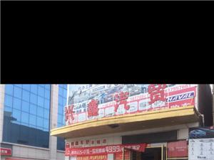 �S城比��迪��I店�d鑫汽�Q有限公司