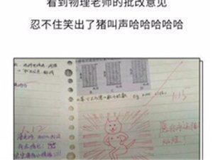 学生错把暧昧信息发给班主任,结果…看完笑到窒息!