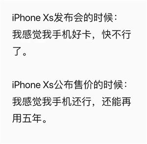 苹果手机又出新款了