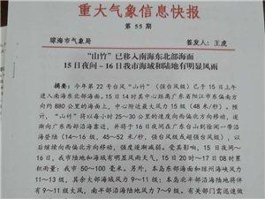 琼海市气象局重大气像信息快报(第55期)