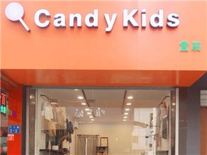 ??Candykids童装