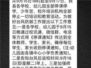 山竹台风即将抵达,某校教师周一正常上下班,去学校迎接台风洗礼