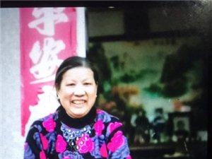 【公益寻人启事】团林毕家人,余发娇,女,72岁