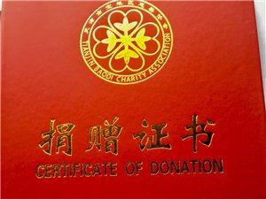宝坻在线爱心志愿者团队捐赠一万元慈善协会颁发证书以后宝坻在线爱心志愿者团队所有爱心公益基金全部