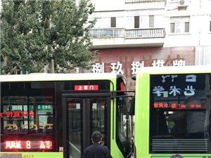 8路公交车发生上演碰碰车,吓坏车内乘客