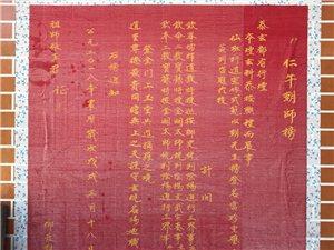 庙墙上的告示――民间书法偶拾