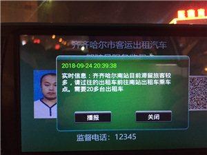 齐齐哈尔南站需要紧急支援