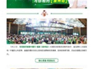 生态板十大品牌雪宝健康中国行泉州站