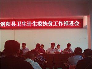 9月27日下午,涡阳县卫计委在四楼会议室召开了全县医疗机构健康脱贫工作推进会,卫计委主任刘化云就贫