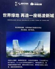 世界绿地-再造一座杨凌新城