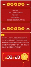 苏宁红孩子每月一次的5动全城活动又要开始啦~扫描下图二维码,下载苏宁金融APP参与活动泸州城北万