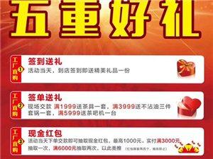 帝富龙卫浴嗨翻国庆,开启狂欢节,开业大酬宾