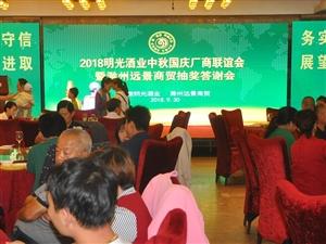 2018年明光酒业中秋厂商联谊会暨滁州远景商贸抽奖答谢会隆重举行