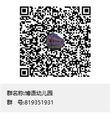 职位推荐:博语幼儿园开始招聘啦!!!