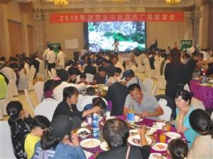 2018年明光酒业(淮北)中秋国庆厂商联谊会隆重举行
