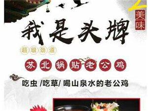 苏豫坊三周年店庆集赞帖