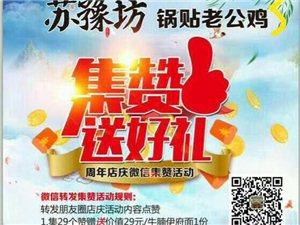 苏豫坊三周年店庆集赞