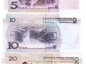 人民币早有暗示??钱少就去看山看水钱多就去看房买铺