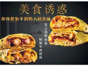 煎饼小姐米粉先生东方店新店开业啦!!!我们期盼,能给你不一样的惊喜。