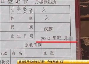 亳州:涡阳16岁少女怀孕,称被老板强奸!男方:是自由恋爱!