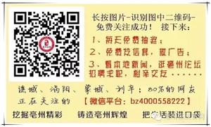 亳州:涡阳县关于开展城区道路交通秩序专项治理行动的通告!