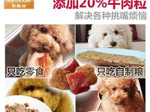 让狗狗好食欲