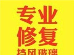 温江汽车挡风玻璃专业修补12年