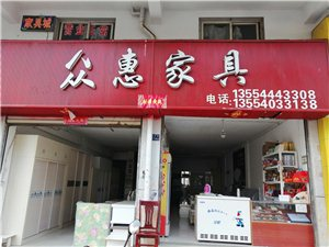 众惠家具店