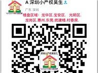 深圳小產權房出售有需要的請聯系我。