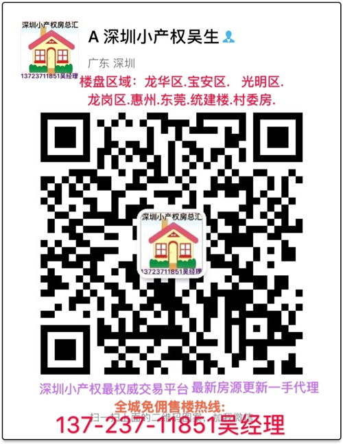深圳小产权房出售有需要的请联系我。