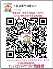 深圳小产权房直售全新一手房源,有需要请联系我