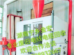 湖南宁乡金宏废金属加工厂是一家专业从事废旧电线电缆回收加工的企业,上门回收价(今日铜价)进行,厂家废...