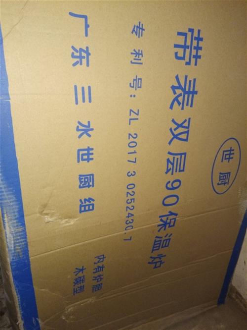 全新90#双层烧鸭炉带炉头(500元自提陆川县城)