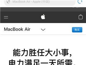 才买几个月,苏宁买的,在保,有发票。用不来苹果系统,也不想装双系统,所以卖了。售价5000.不议价,...