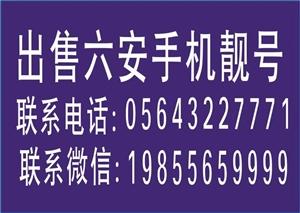 一、出售六安手机靓号四个头、五个头 AAAA  AAAAA [红包]六安移动 138564...