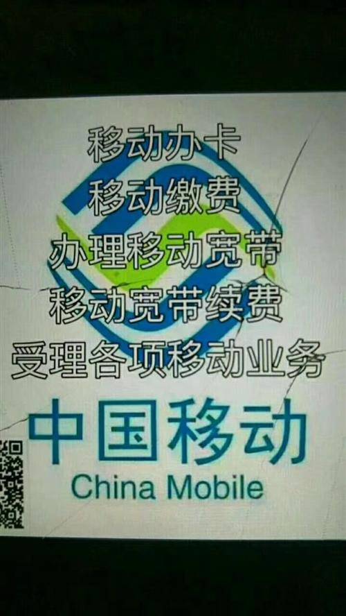 ???? 中国移动宽带续费400两年,500三年,活动随时结束!  ???? 中国移动宽带 办...