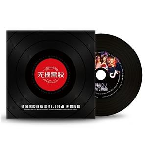 2018抖音歌曲cd碟包邮到家!车载专用!V18617753796
