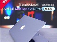 二手苹果笔记本电脑 九成新以上 需要的联系我 微信 yy428368