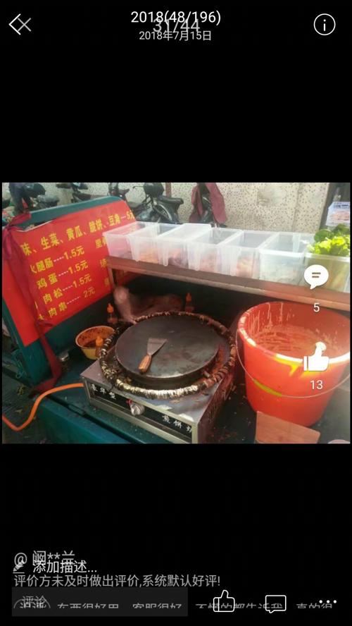 杂粮煎饼机,九成新,200块钱便宜卖,送教程,电话18770770352