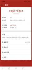 全新苹果6splus玫瑰金国行32G,三台面交支持专卖店验机。
