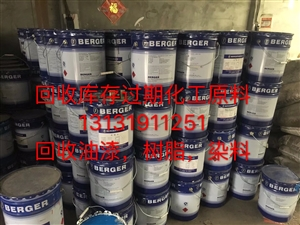 回收库存过期化工原料,染料,颜料,树脂,钛白粉,香精,油漆,氧化锌等