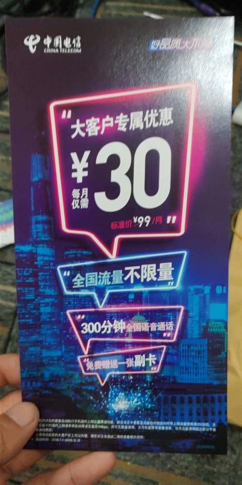 出售全新上海电信无限流量手机卡,需要的联系我18616832006