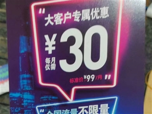 上海电信五限量套餐,需要联系18616832006