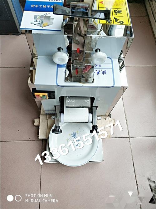 全新仿手工饺子皮机,自动皮子机,可根据客户实际情况定制,大小尺寸,重量厚度,均可按要求定制,欢迎来电...