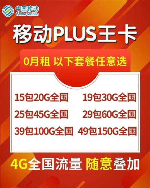 1:此卡为中国移动纯流量上网卡,没有呼叫短信功能,只要支持移动4g网络,都可以用 2:此卡0月租,...