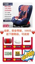 全新婴儿汽2018白菜网送彩金安全座椅,安全带版,可坐可躺,双向安装,送头枕、腰枕、凉席、2018白菜网送彩金贴!县城附近可送货。