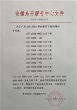六安手机靓号出售 电话:19855659999(微信同号)