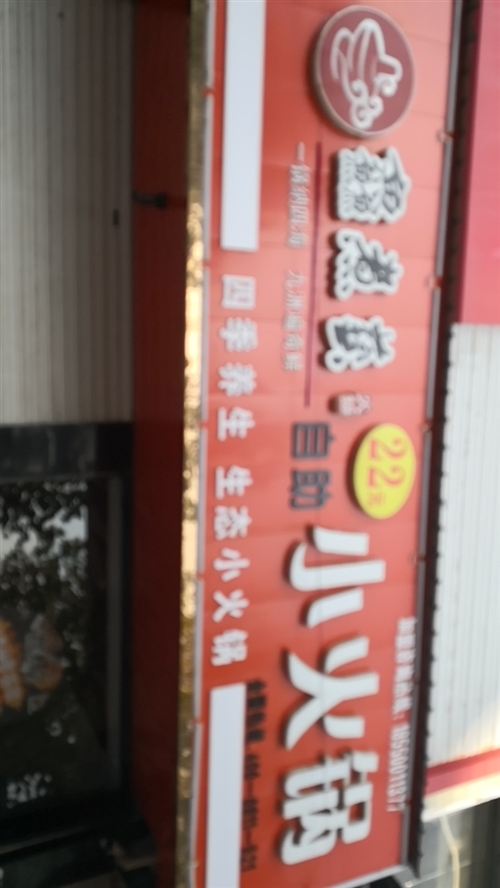 低价转让小火锅店(还有最后一个星期了),新装修 环境好 位置佳 房租便宜,因无人打理  现最低价转让...